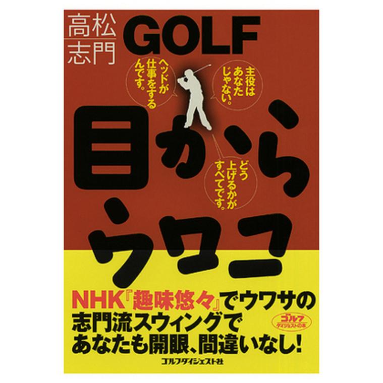 ゴルフダイジェストの本 GOLF 目からウロコ 高松志門