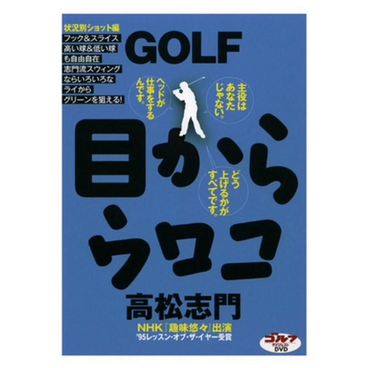 ゴルフダイジェスト(GolfDigest) DVD 高松志門GOLF 目からウロコ 状況別ショット編