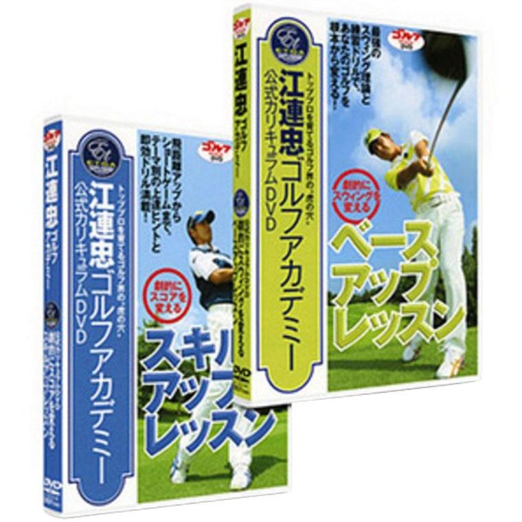 ゴルフダイジェスト(GolfDigest) 江連忠ゴルフアカデミー公式カリキュラムDVD