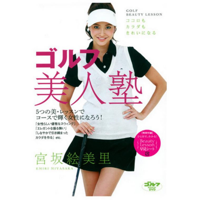 宮坂絵美里ゴルフ美人塾 GDVD40