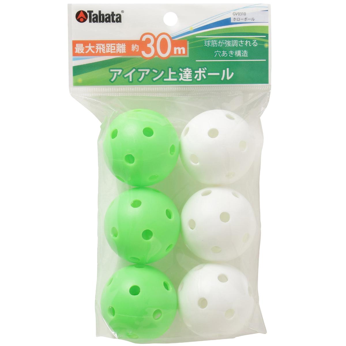 アイアン上達トレーニングボール ホローボール GV-0310