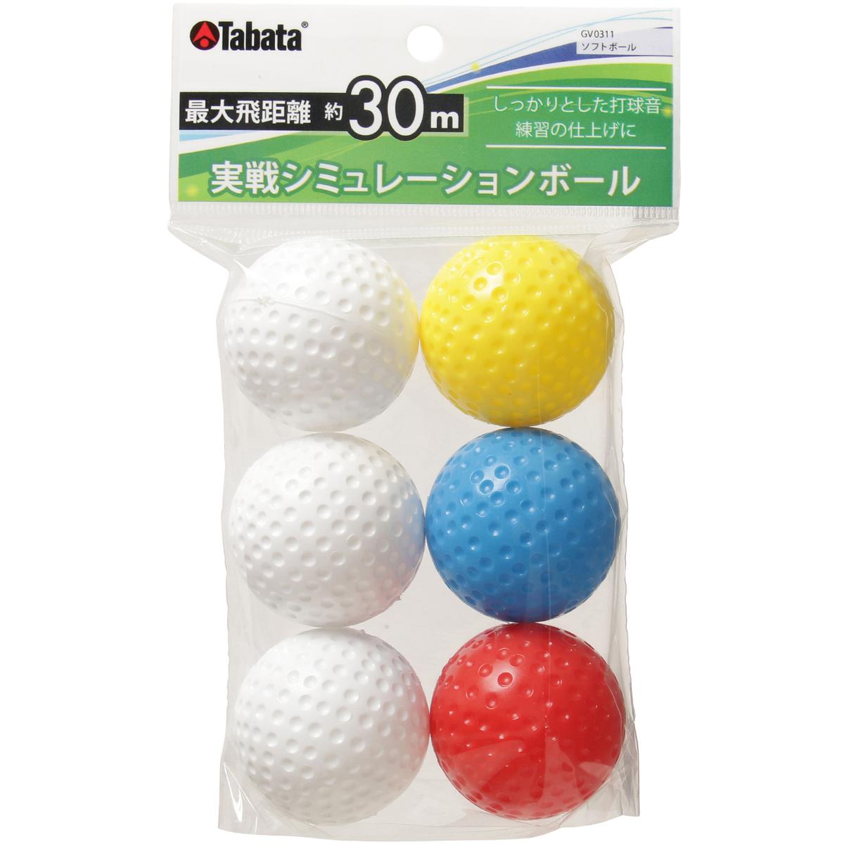 実戦シュミレーションボール ソフトボール GV-0311