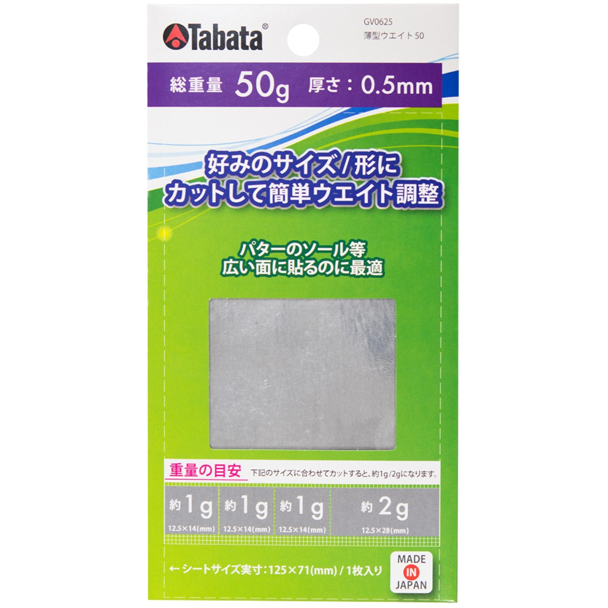 タバタ Tabata 薄型ウエイト50