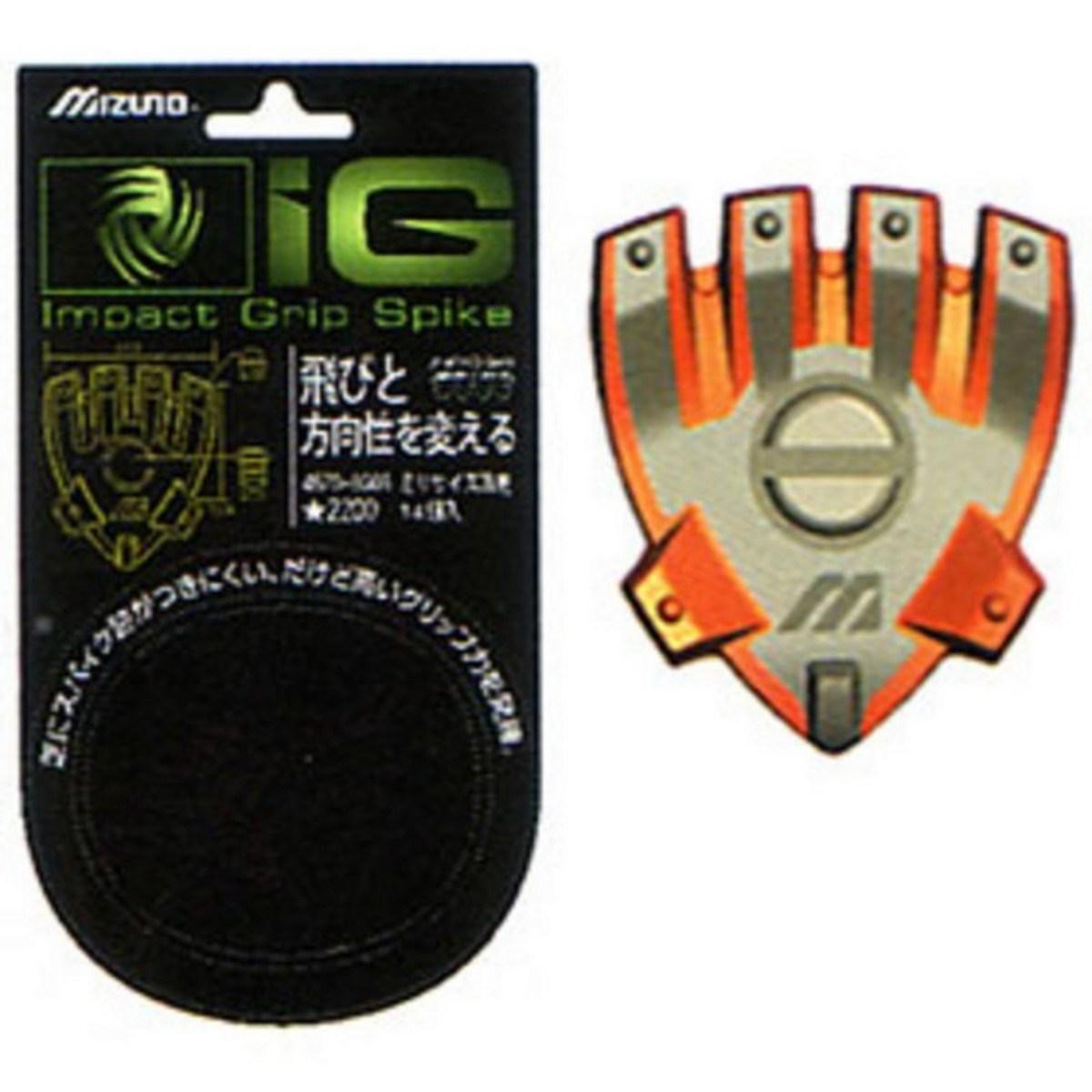 ミズノ(MIZUNO) IG スパイク 45ZD-5066 【ミリ】 (ミズノIGシステム専用スパイク)