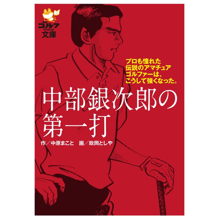 中部銀次郎の第一打 プロも憧れた伝説のアマチュアゴルファーはこうして強くなった。