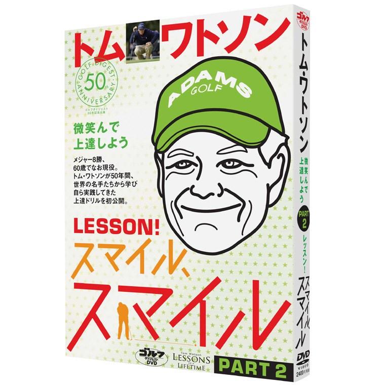 ゴルフダイジェスト Golf Digest トム・ワトソン LESSON!スマイル、スマイル PART2 微笑んで上達しよう