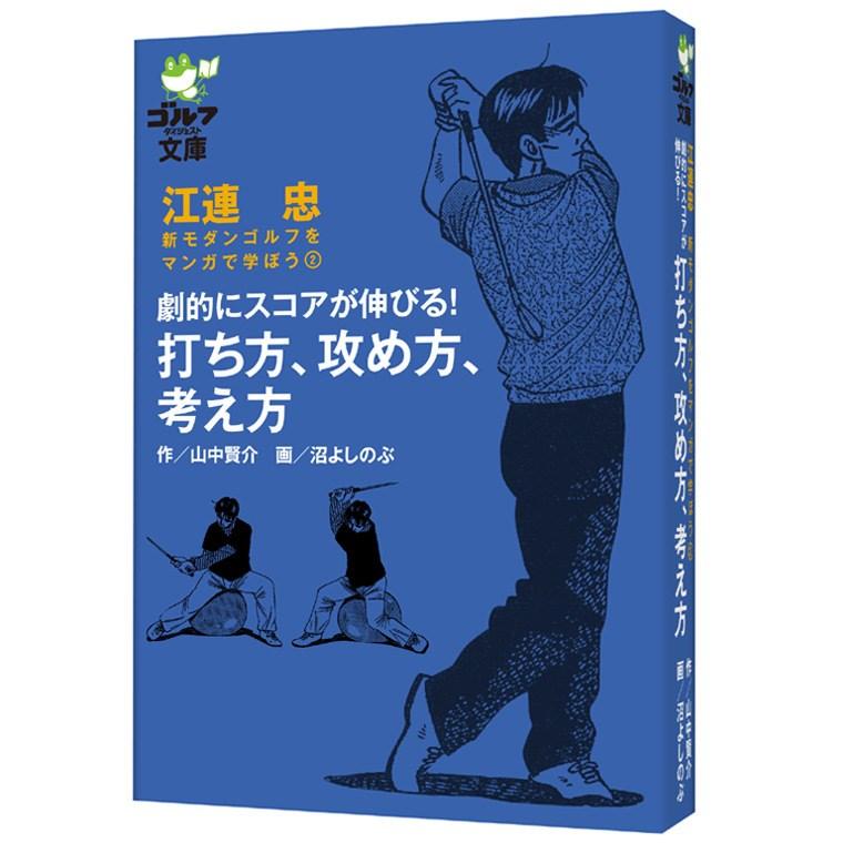ゴルフダイジェスト(GolfDigest) 劇的にスコアが伸びる!打ち方、攻め方、考え方 江連忠、新モダンゴルフをマンガで学ぼう2