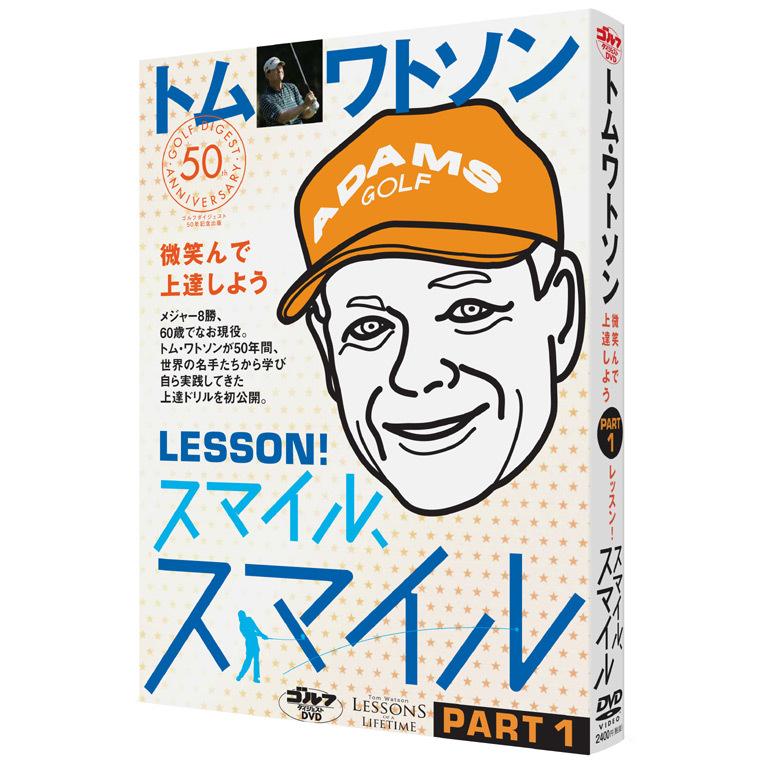 トム・ワトソン LESSON!スマイル、スマイル PART1 微笑んで上達しよう