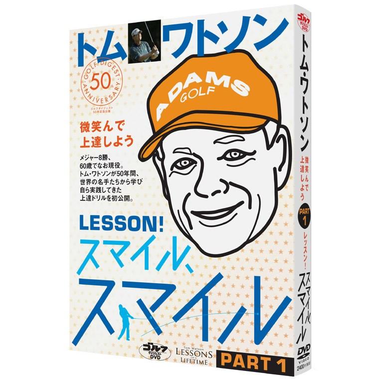 ゴルフダイジェスト(GolfDigest) トム・ワトソン LESSON!スマイル、スマイル PART1 微笑んで上達しよう