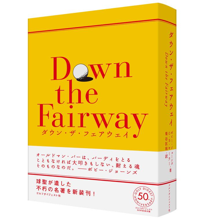 ダウン・ザ・フェアウェイ