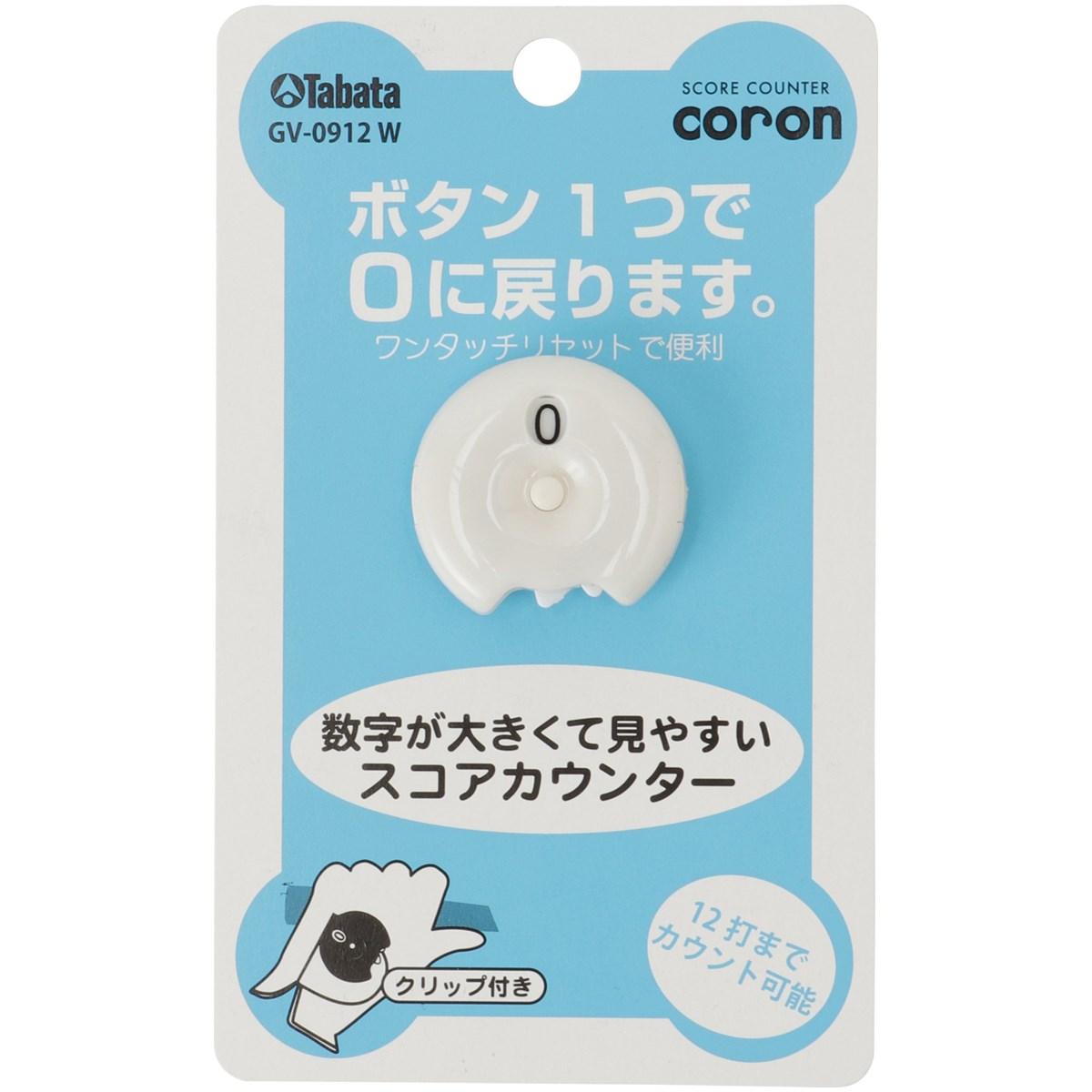 タバタ Tabata スコアカウンター coron GV-0912 ホワイト