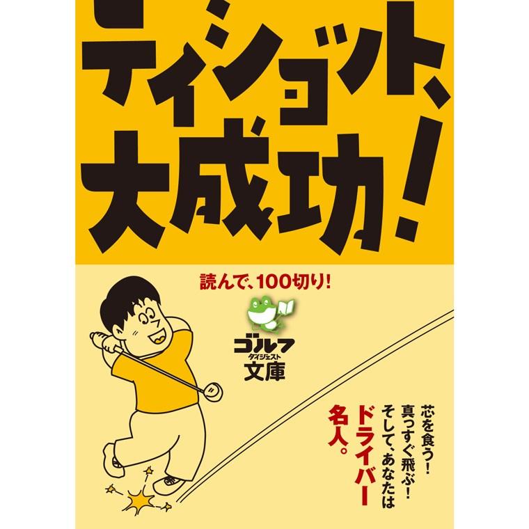 ゴルフダイジェスト(GolfDigest) ティショット、大成功!読んで、100切り!