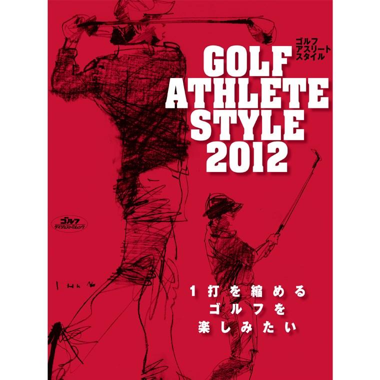 ゴルフダイジェスト(GolfDigest) ゴルフ アスリート スタイル