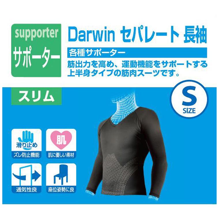 ダイヤ工業 Darwin セパレート 長袖スリム(上半身のみ)