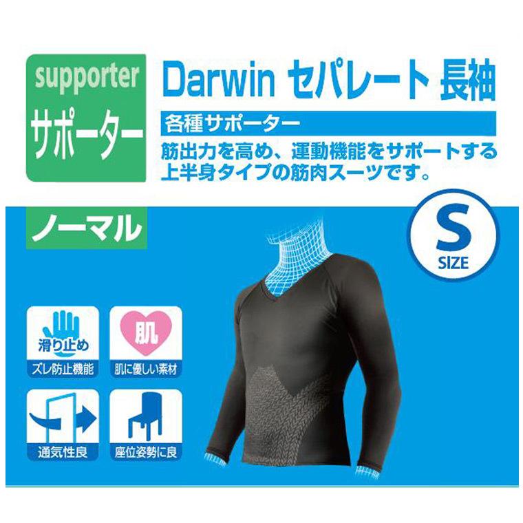ダイヤ工業 Darwin セパレート 長袖ノーマル(上半身のみ)