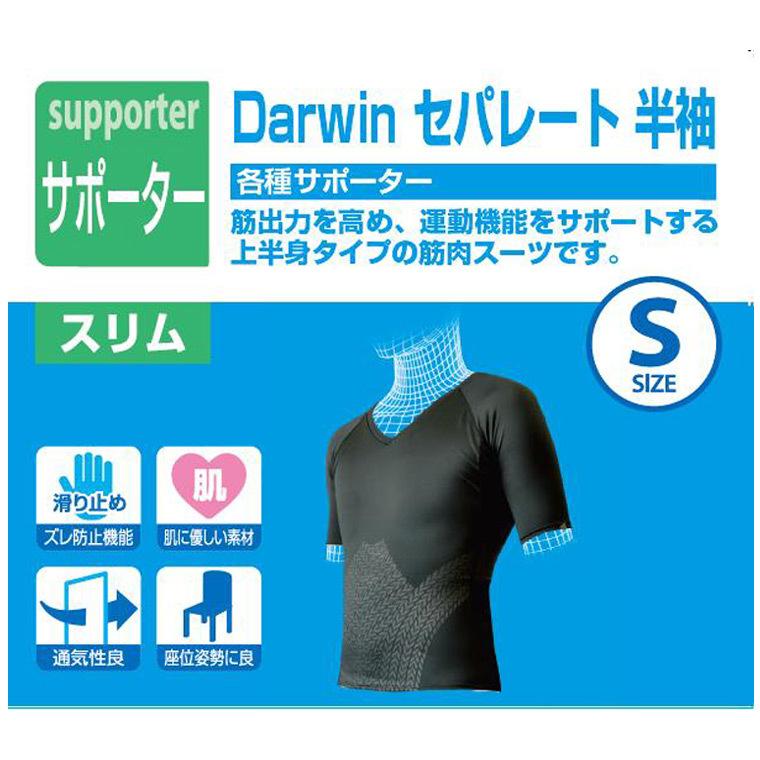ダイヤ工業 Darwin セパレート 半袖スリム(上半身のみ)