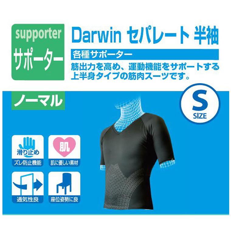 ダイヤ工業 Darwin セパレート 半袖ノーマル(上半身のみ)