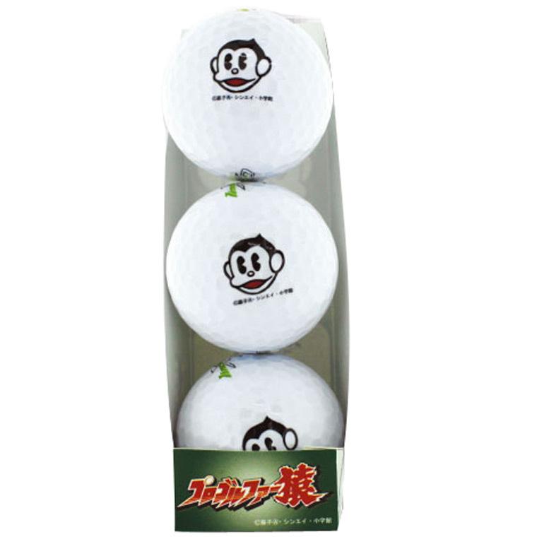 ホクシン交易 プロゴルファー猿ボール 3個セット