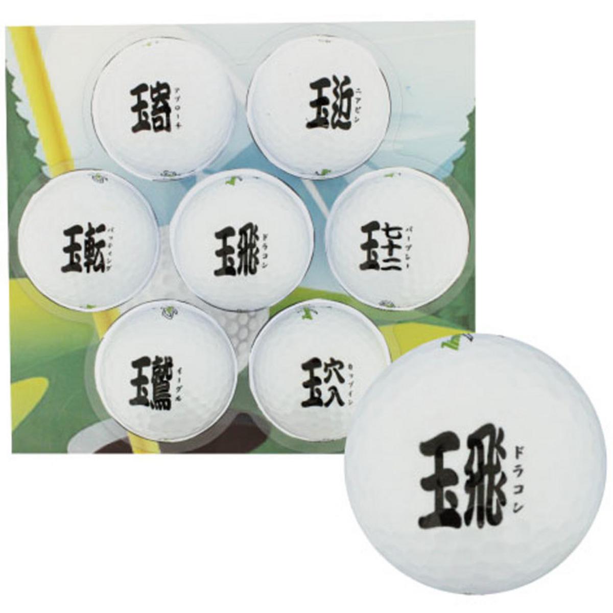ホクシン交易 ゴルフ漢字 絶好調ゴルフボール7個セット