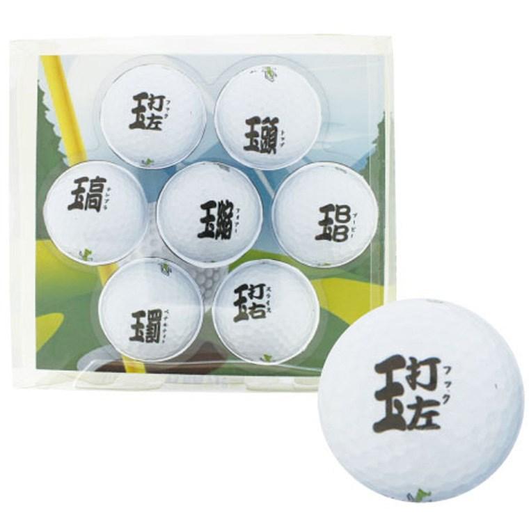 その他メーカー ホクシン交易 ゴルフ漢字 絶不調ゴルフボール7個セット