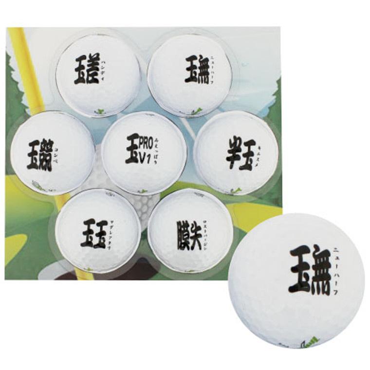 ホクシン交易 ゴルフ漢字 番外編ゴルフボール7個セット