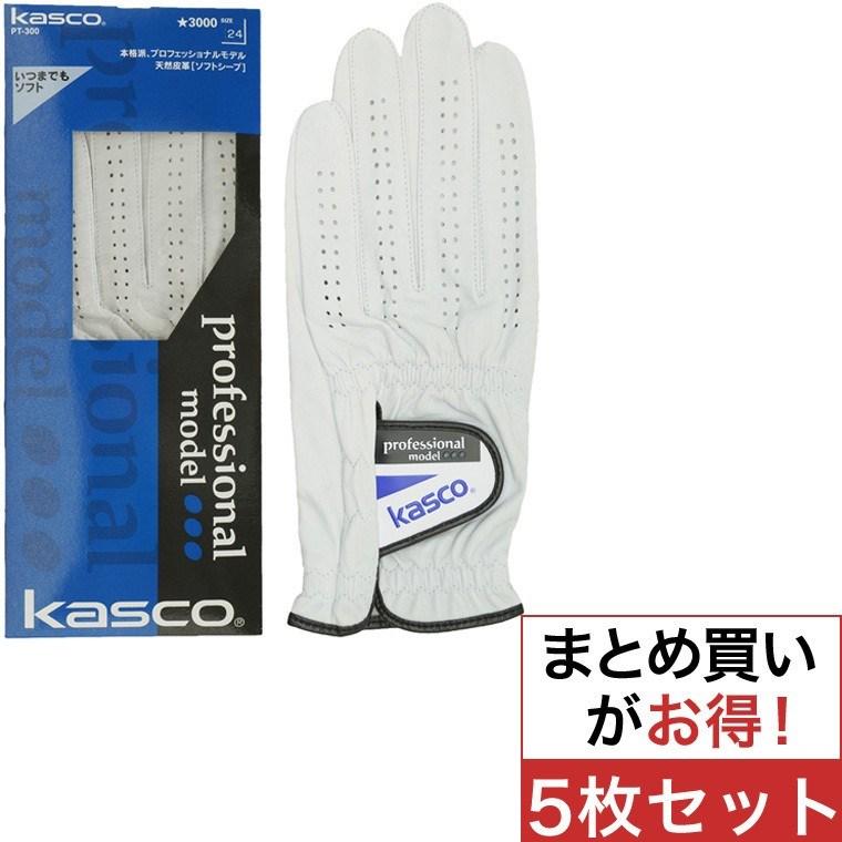 キャスコ(KASCO) ソフトシープ プロフェッショナルモデルグローブ PT-300 5枚セット