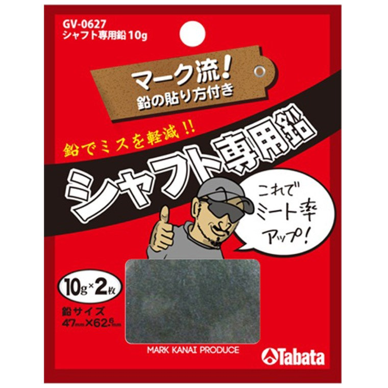 タバタ Tabata シャフト専用鉛 10g GV0627 シルバー
