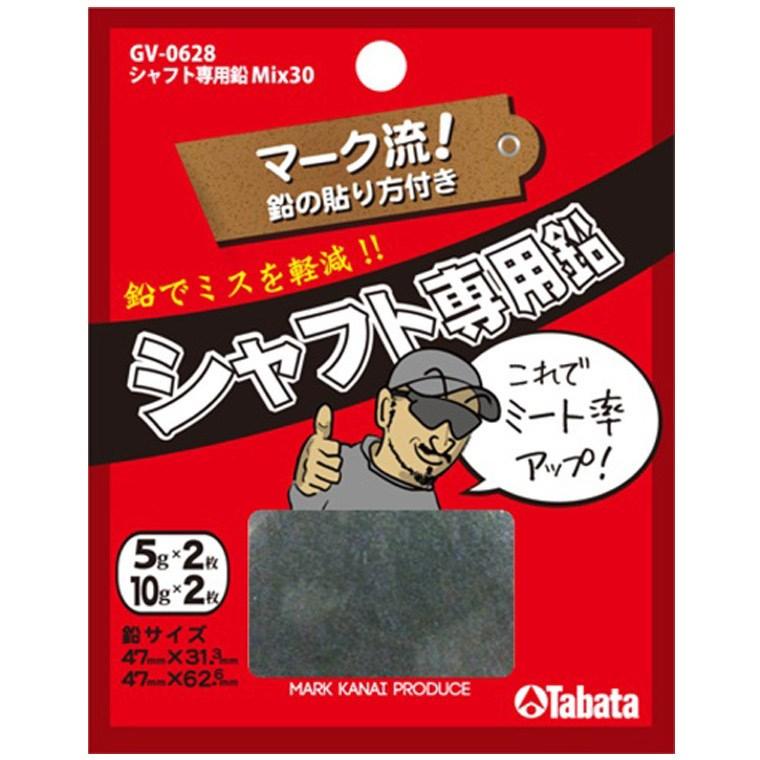 タバタ Tabata シャフト専用鉛 Mix30 GV0628