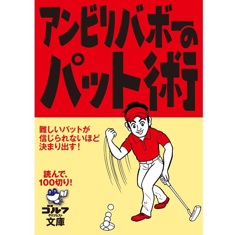 ゴルフダイジェスト(GolfDigest) アンビリバボーのパット術