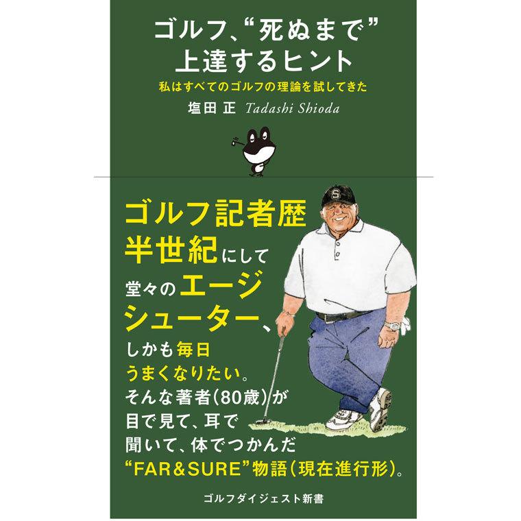 ゴルフ「死ぬまで」上達するヒント