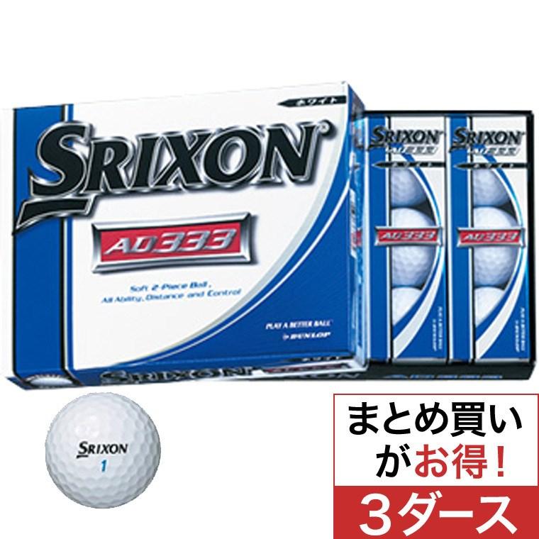ダンロップ(DUNLOP) スリクソン AD333-6 ボール 2014年モデル 3ダースセット