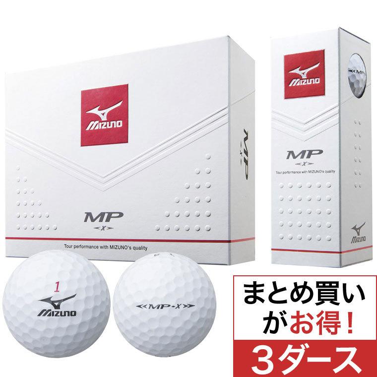 MP-X ボール 2015年モデル 3ダースセット