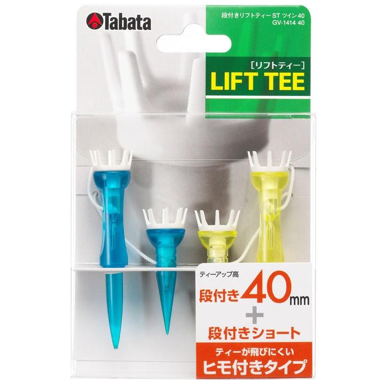 タバタ Tabata 段付リフトティーSTツイン40mm アクアマリン/イエロー