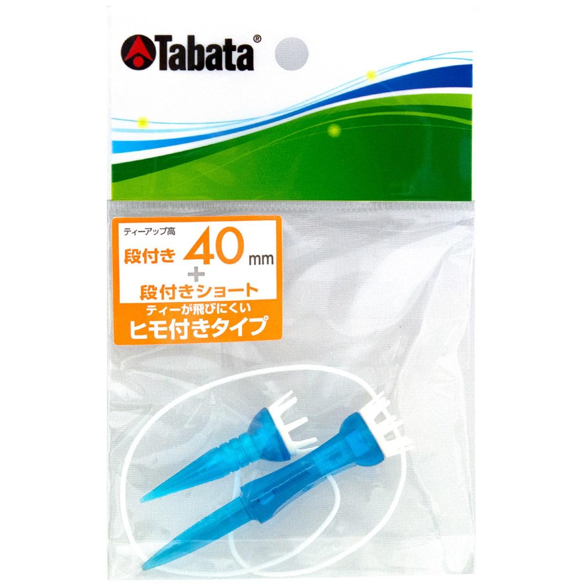 タバタ Tabata 段付リフトティーST40mm アクアマリン