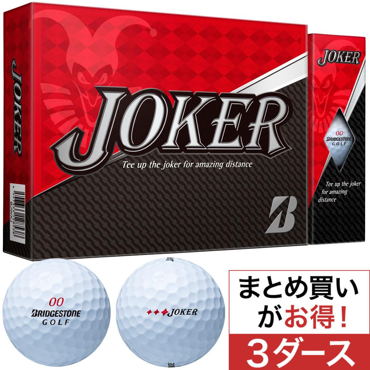 JOKERボール 3ダースセット