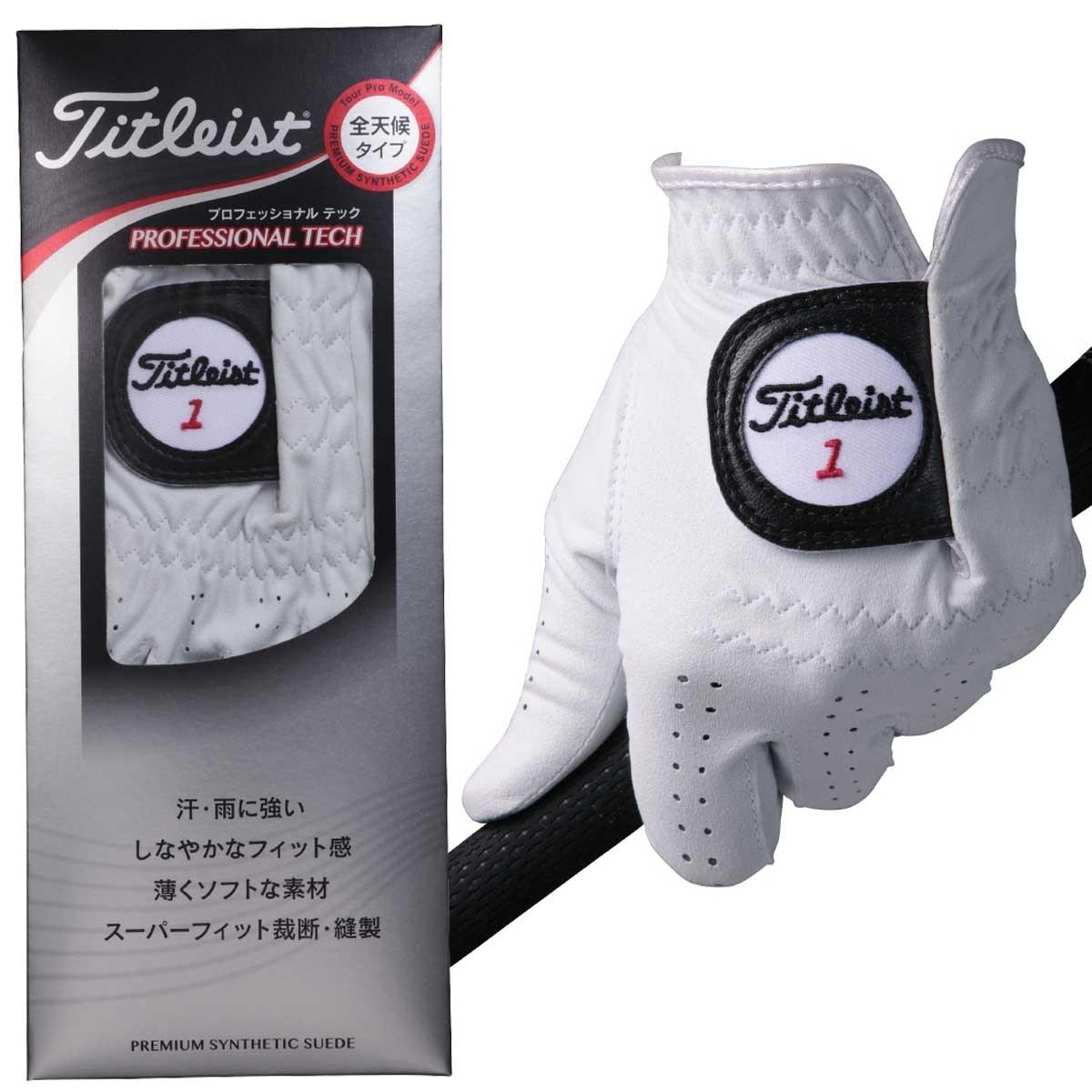 タイトリスト TITLEIST 16 プロフェッショナルテックグローブ 25cm 左手着用(右利き用) ホワイト