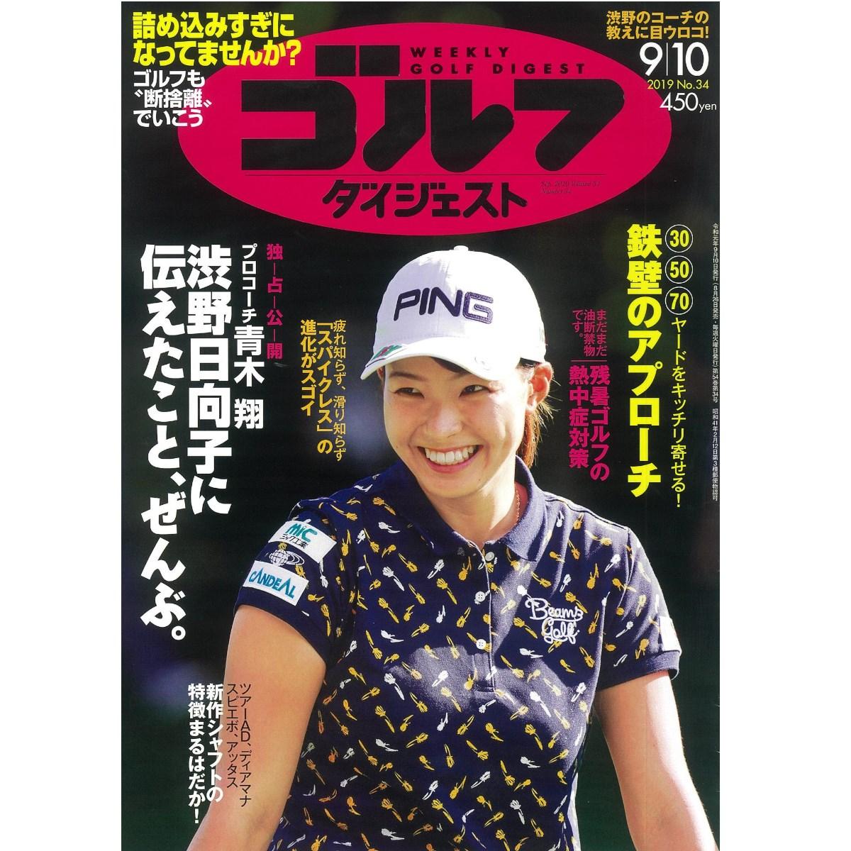 ゴルフダイジェスト(GolfDigest) 週刊ゴルフダイジェスト年間購読