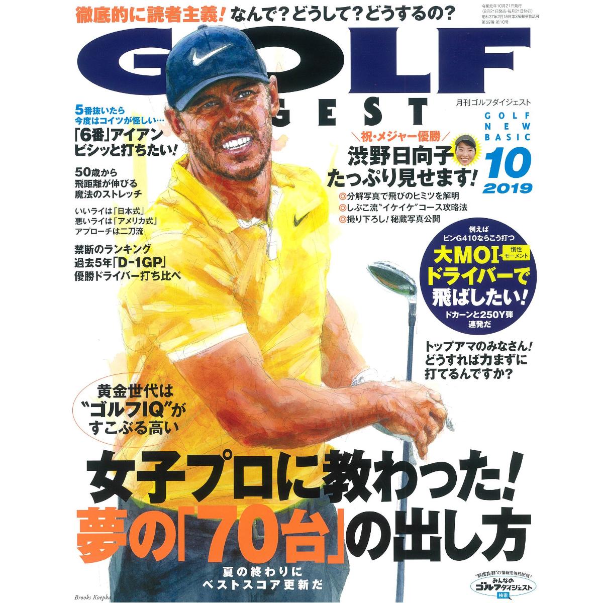 ゴルフダイジェスト社 月刊ゴルフダイジェスト年間購読