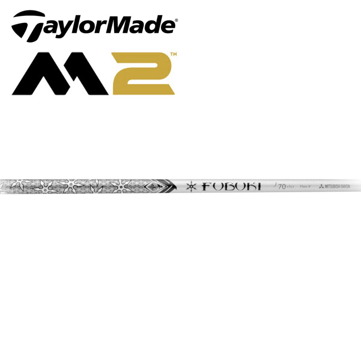 FUBUKI Jシリーズ M2 ドライバーロフト9.5度用スリーブ付きシャフト 2016年モデル【テーラーメイド専用】