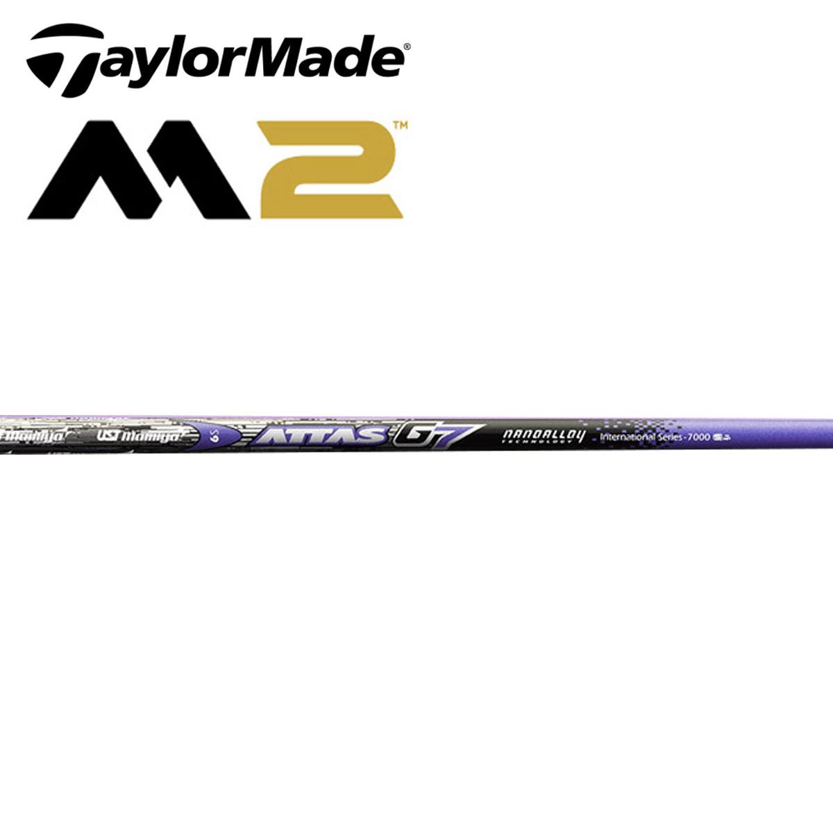 ATTAS G7シリーズ M2 ドライバーロフト9.5度用スリーブ付きシャフト 2016年モデル【テーラーメイド専用】