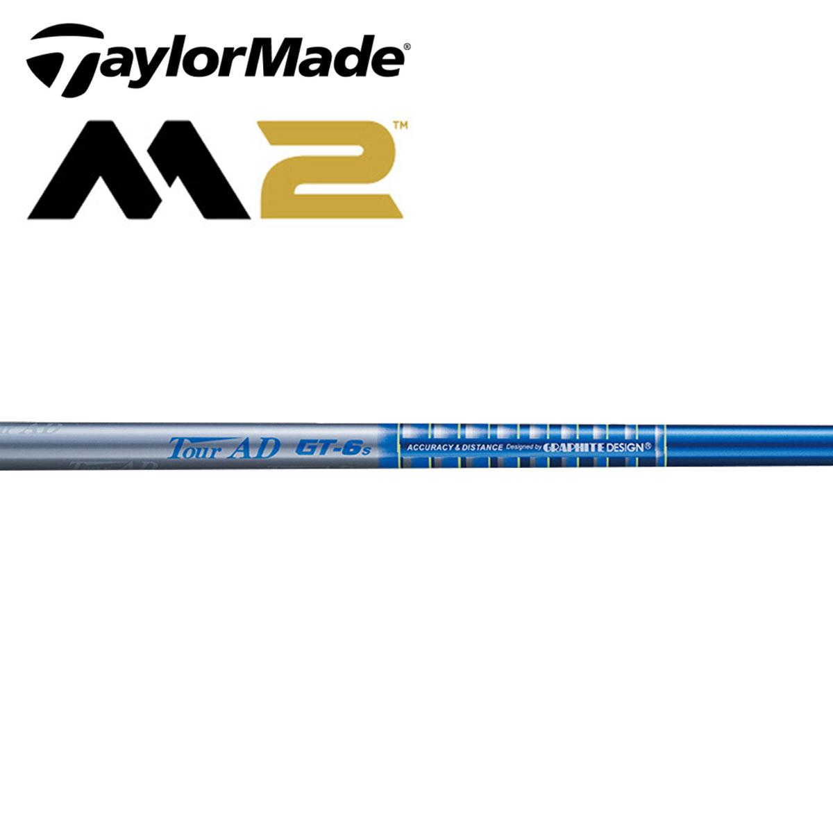 Tour AD GTシリーズ M2 ドライバーロフト9.5度用スリーブ付きシャフト 2016年モデル【テーラーメイド専用】