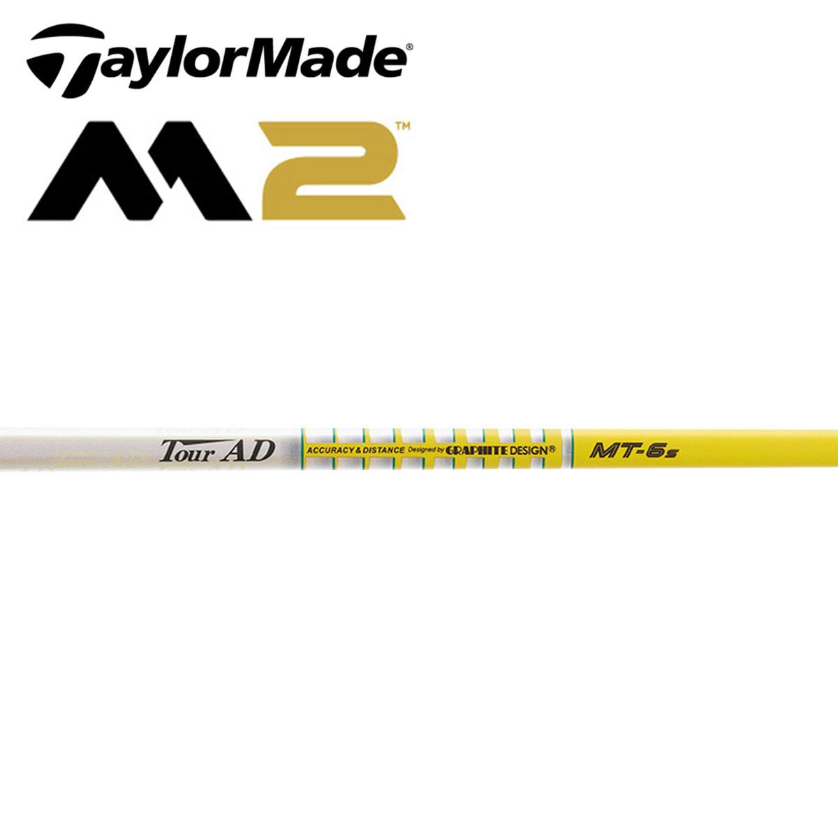 Tour AD MTシリーズ M2 ドライバーロフト10.5度用スリーブ付きシャフト 2016年モデル【テーラーメイド専用】