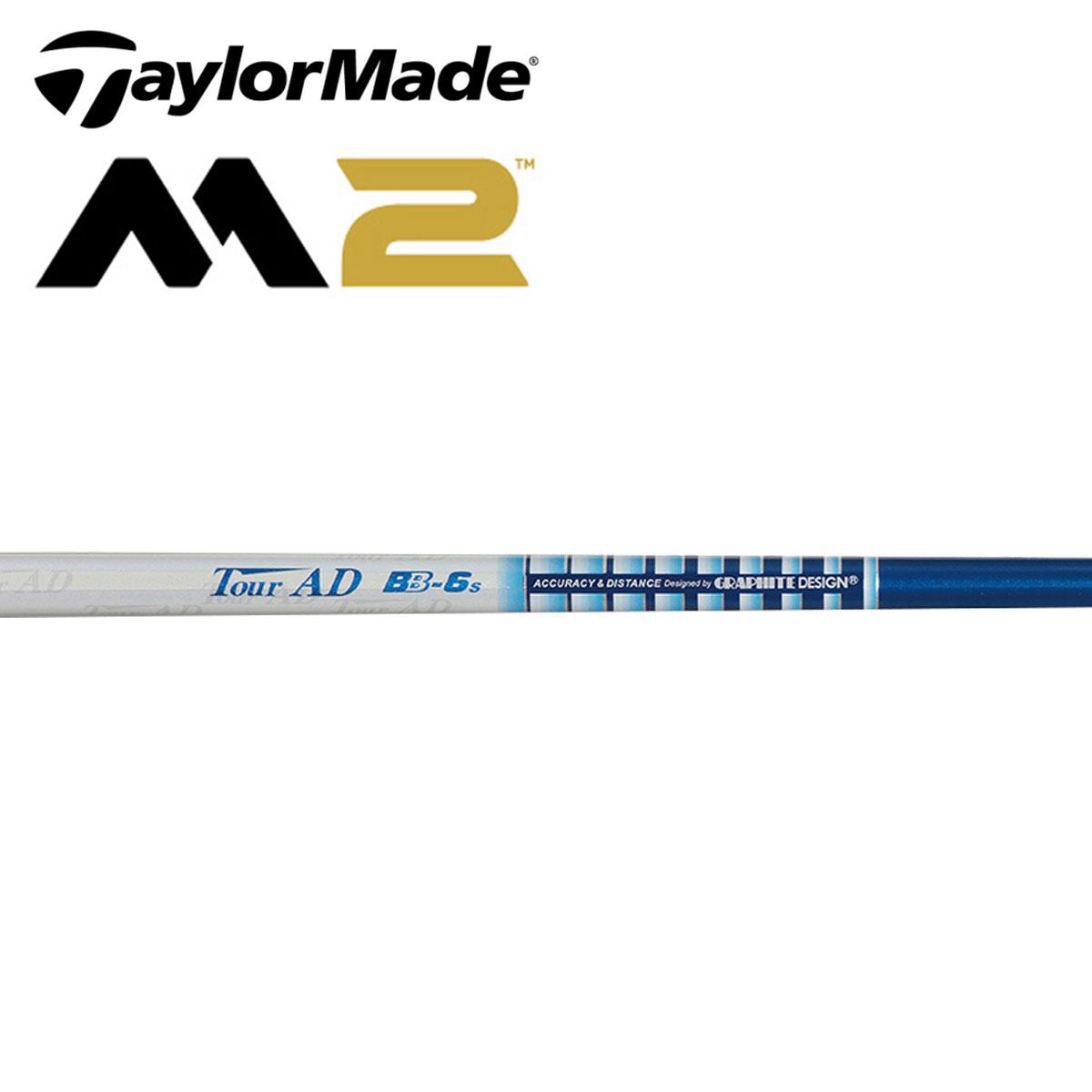 Tour AD BBシリーズ M2 ドライバーロフト10.5度用スリーブ付きシャフト 2016年モデル【テーラーメイド専用】