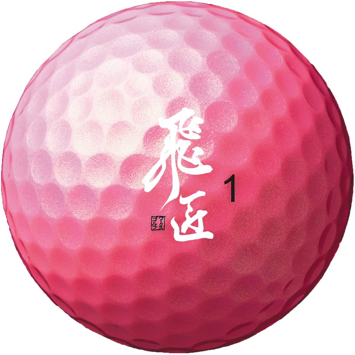 ワークス ゴルフ HISHO 飛匠 レディラベル ボール 1ダース(12個入り) ピンク 【非公認球】