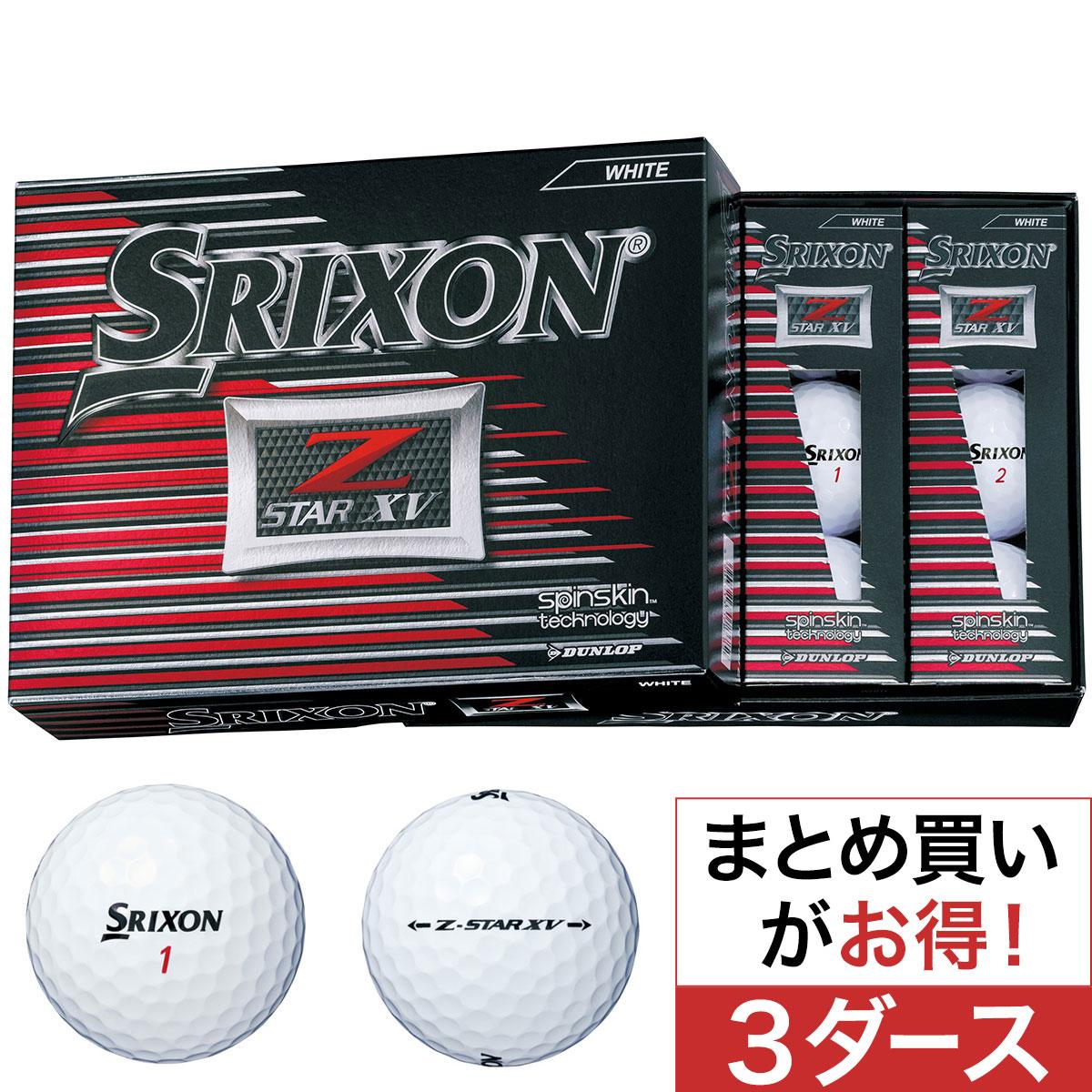 Z-STAR XV ボール 3ダース