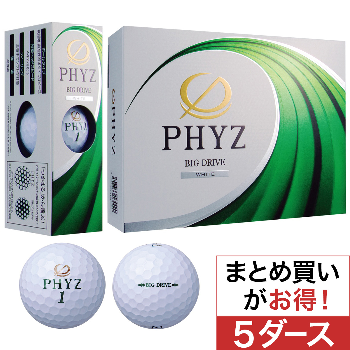 PHYZ ボール 2017年モデル 5ダースセット