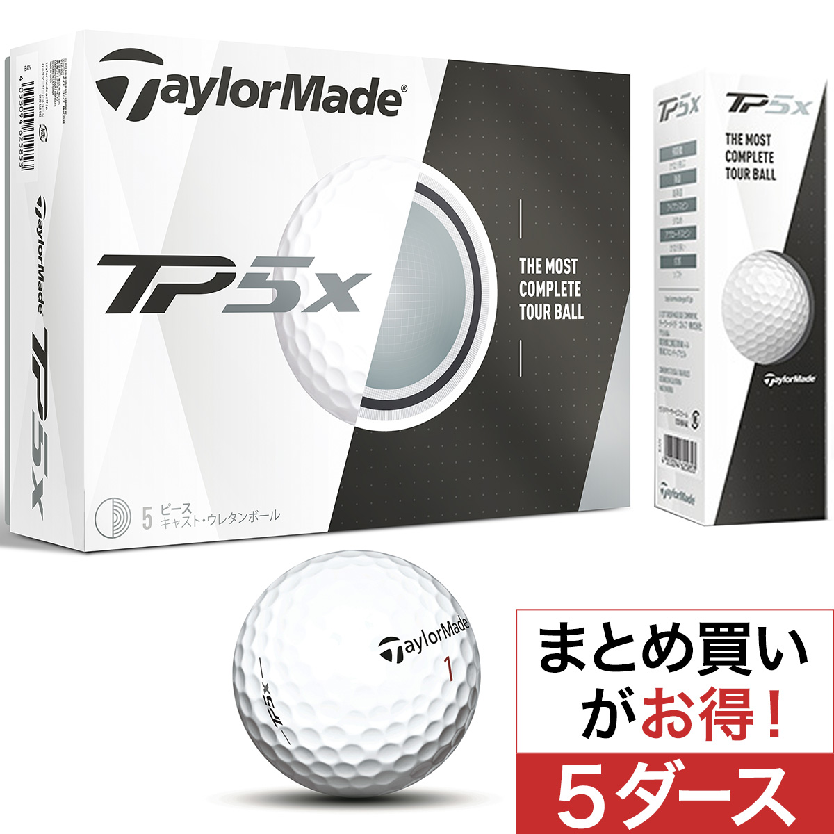 TP5X ボール 5ダースセット