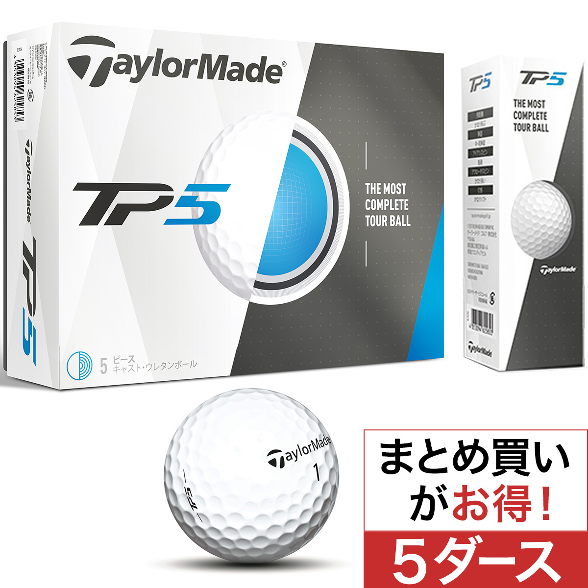 TP5 ボール 5ダースセット
