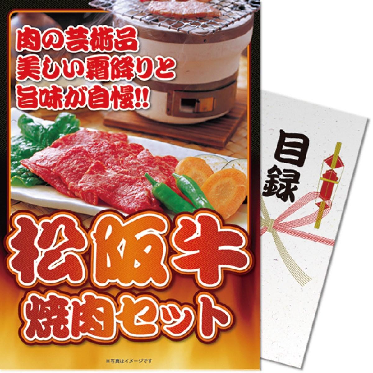 その他メーカー パネもく!松阪牛焼肉セット300g 目録 A4パネル付き