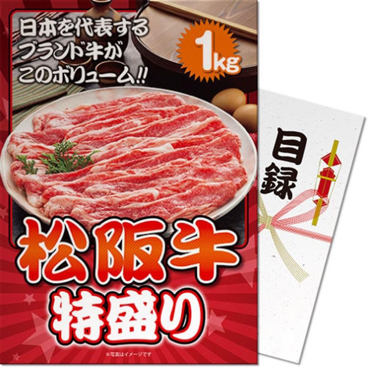 その他メーカー パネもく!松阪牛特盛り1kg 目録 A4パネル付き